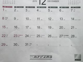 カレンダー20131217_141449.jpg