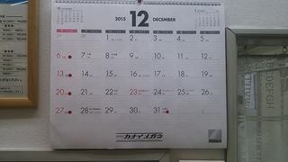 カレンダー2016DSC_0137.JPG