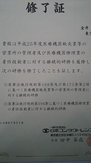コンタクトの免許DSC_0097.JPG