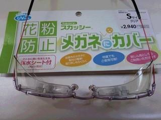 スカッシーメガネにカバーDSC_0363.JPG