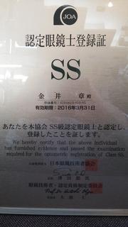 認定眼鏡士DSC_0074.JPG