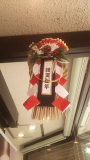 謹賀新年DSC_0652.JPG