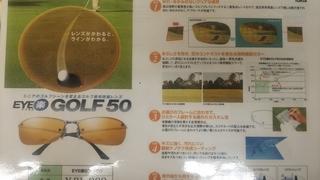 EYE楽GOLFDSC_0069.JPG